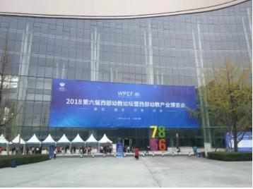 WPEF   2018第六届西部幼教论坛暨产业博览会,圆满落幕!!!