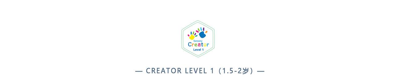 Creator Level1(1.5-2岁)