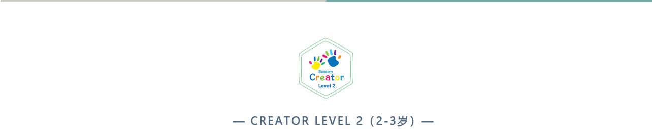 Creator level2(2岁以上)