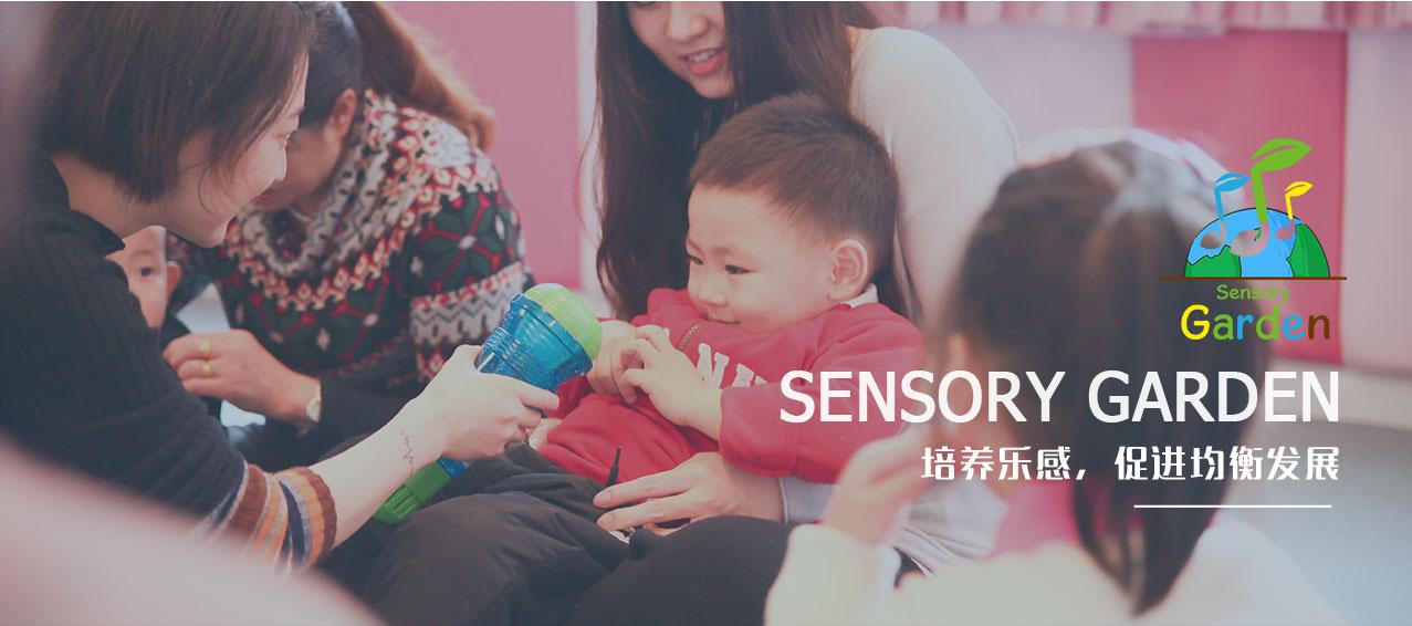 Sensory Garden-培养乐感,促进均衡发展