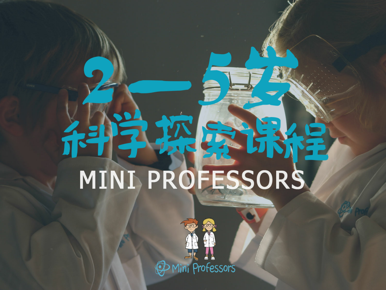 Mini Professors 2-5岁科学课程