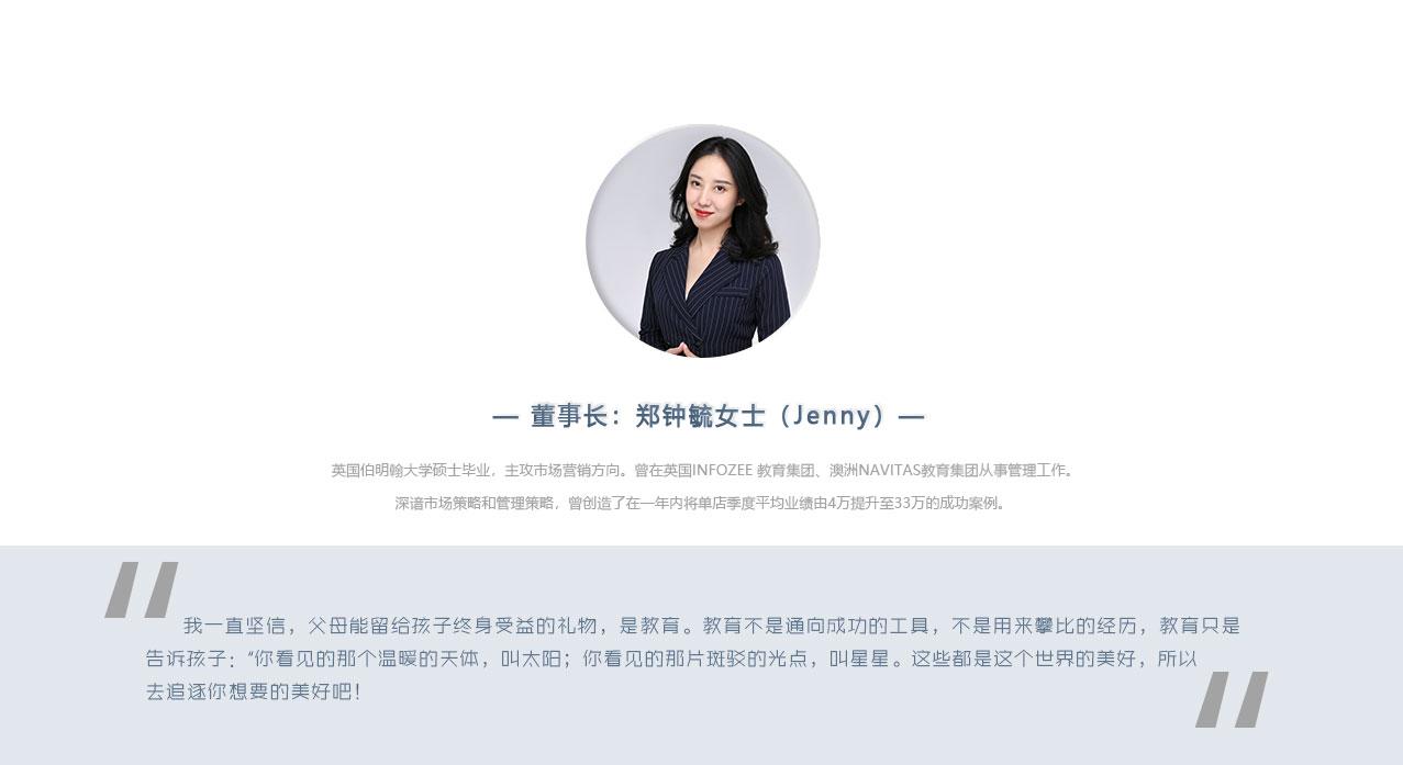 Jenny 中国区创始人