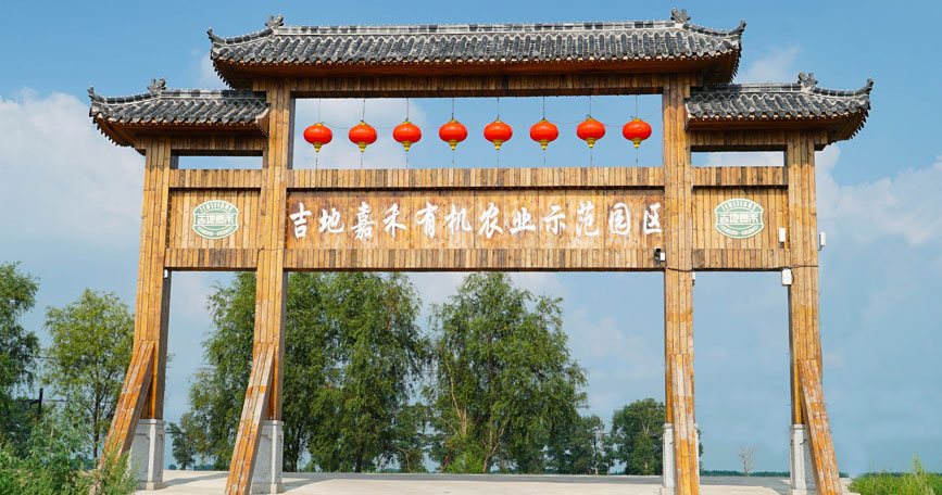 吉地亚游积分王健康产业示范园区
