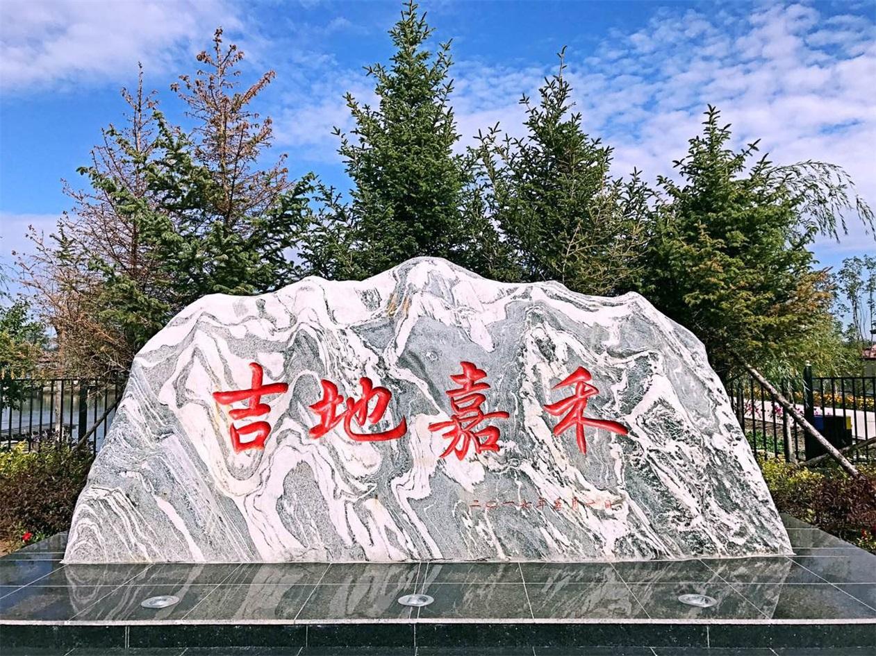 热烈祝贺吉地亚游积分王荣获2018年吉林省休闲农业与乡村旅游五星级示范企业