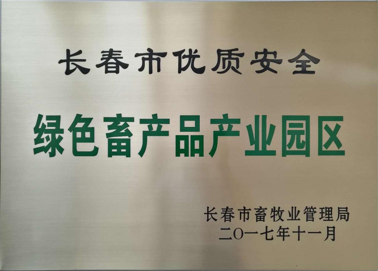 綠色畜產品產業園區
