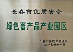 绿色畜产品产业园区