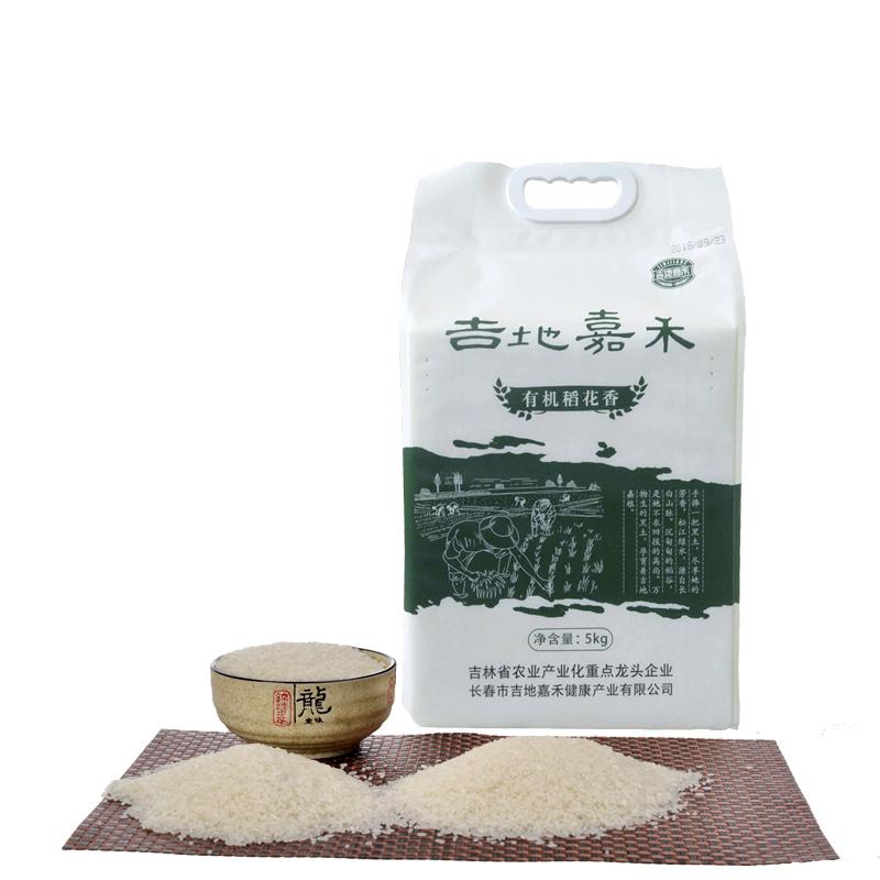 有机稻花香大米米砖5kg