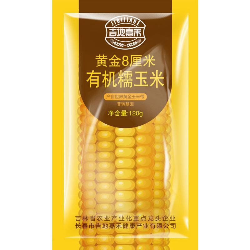 黄金8厘米有机糯玉米