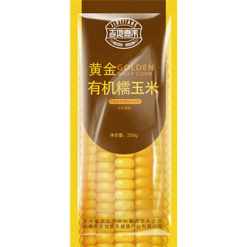 黄金有机糯玉米
