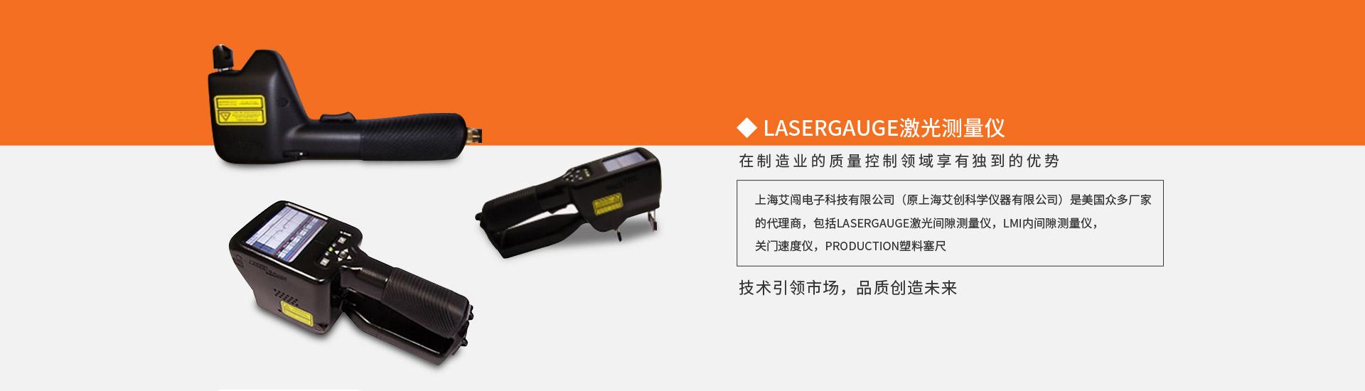 激光间隙测量仪