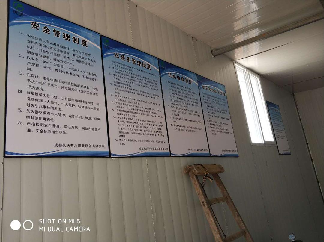 四川巴中南江县油用牡丹自动化灌溉工程