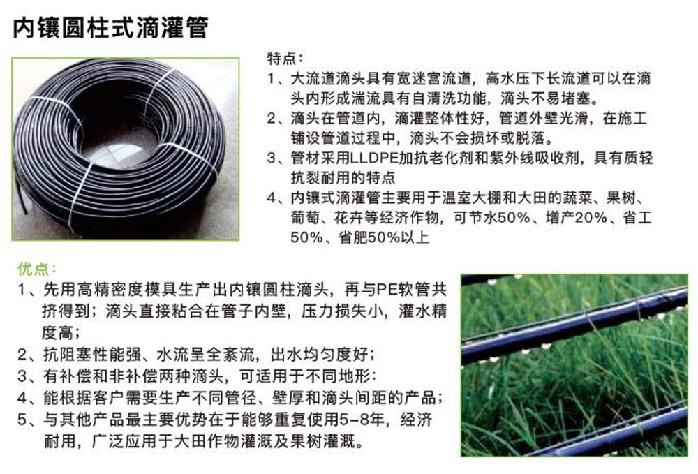 四川优沃灌溉设备有限公司