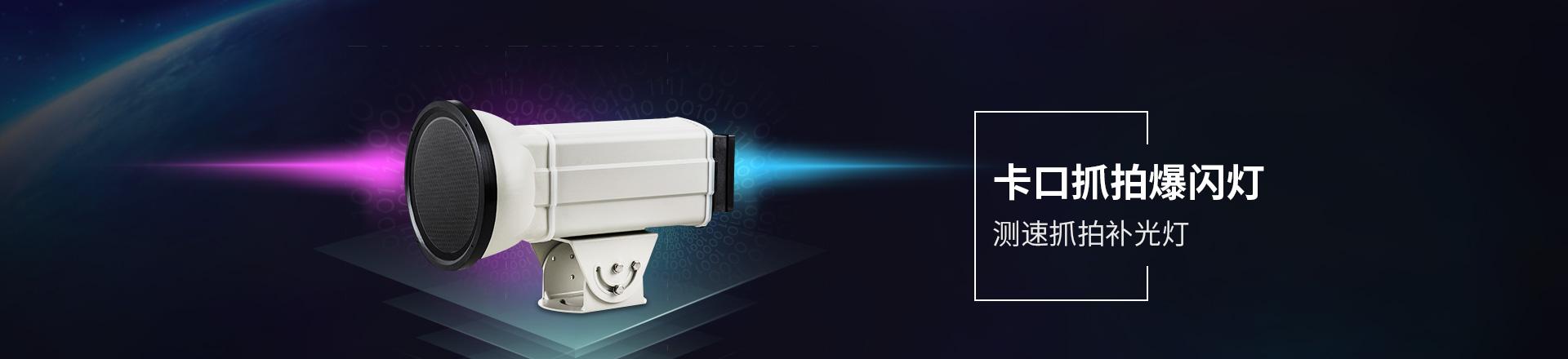 视频监控补光灯