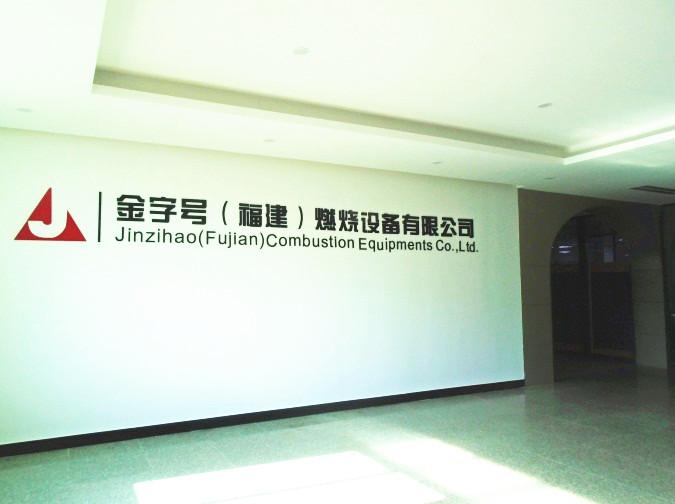 Jinzihao (Fujian) Combustion Equipments Co., Ltd.