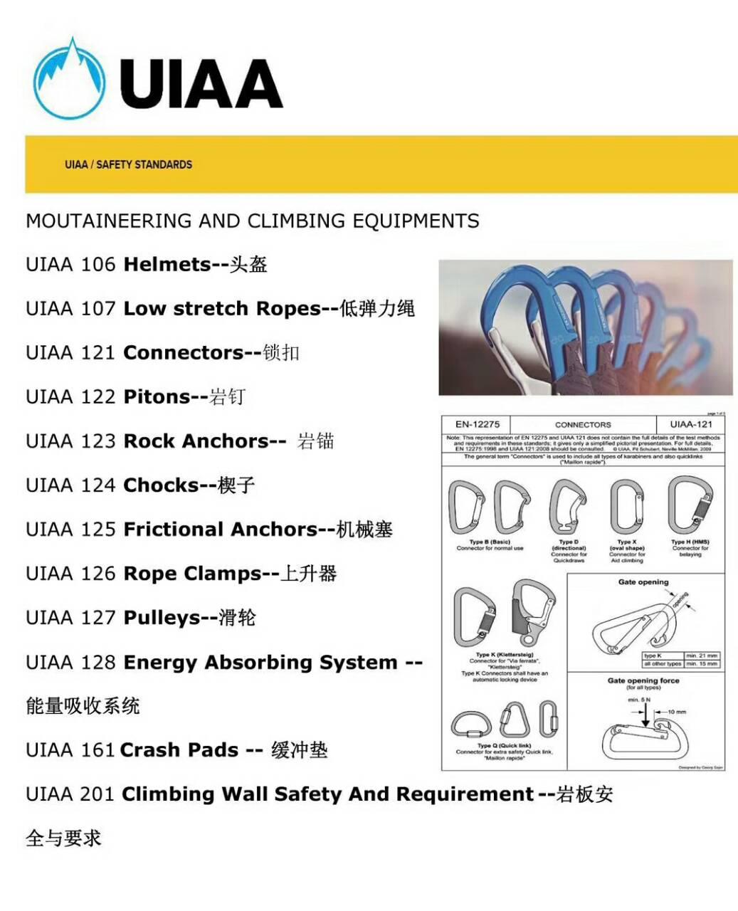UIAA国际登山联合会安全产品设备优德88账户注册优德88中文网
