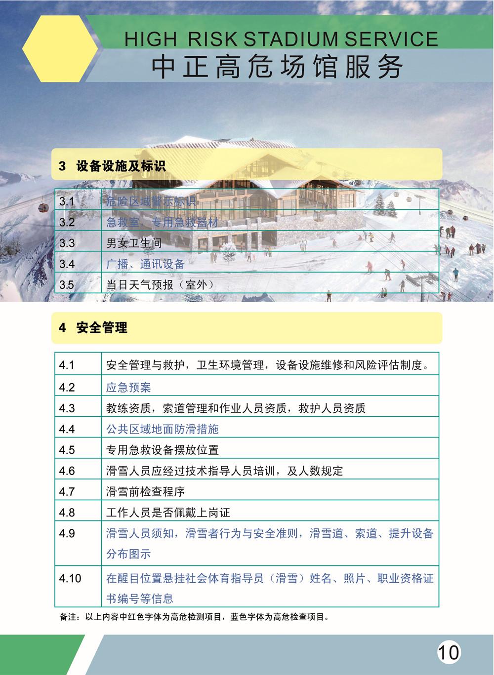 滑雪场所器材优德88中文网