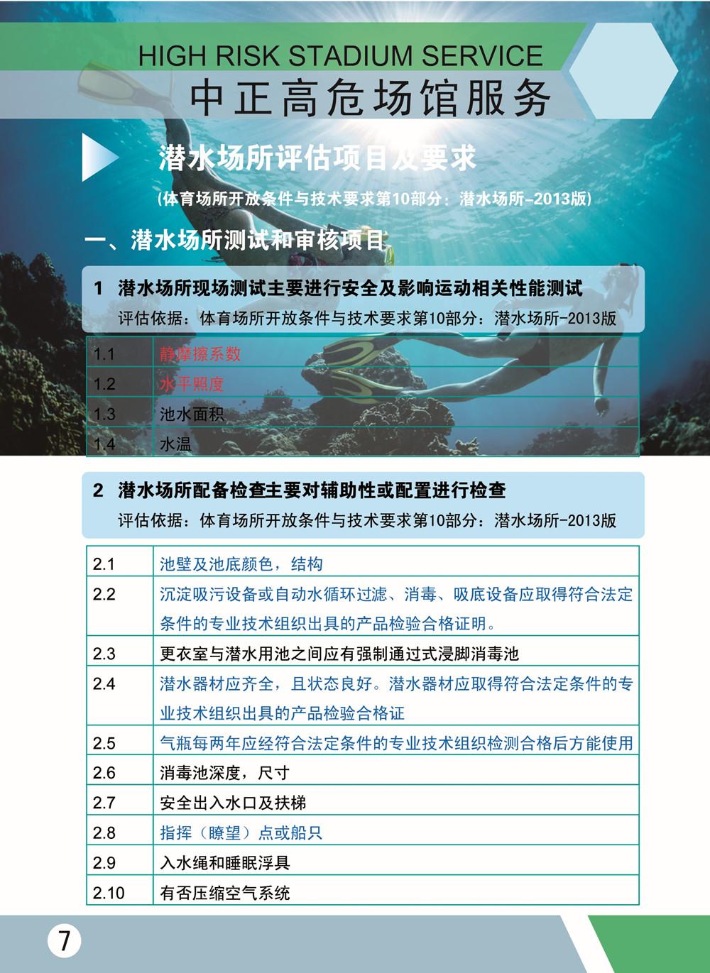 潜水场所评估项目