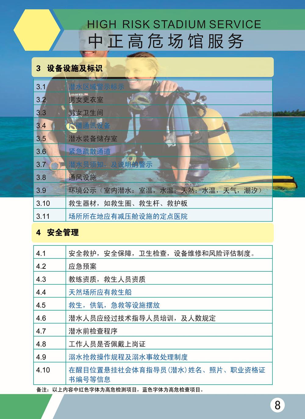 潜水场所器材优德88中文网
