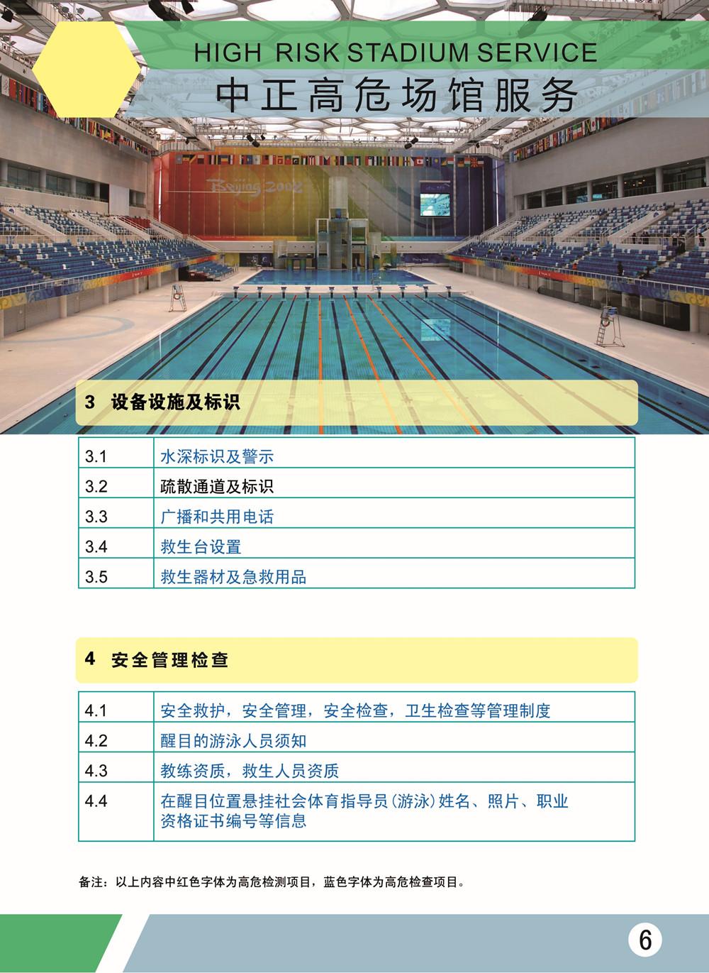 游泳场馆器材设备检测