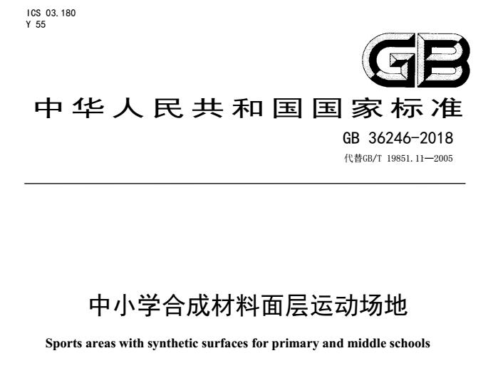 《中小学合成材料面层运动场地》GB 36246-2018