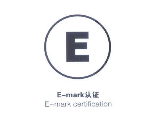 E/e Mark认证