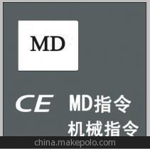 工业机械MD认证