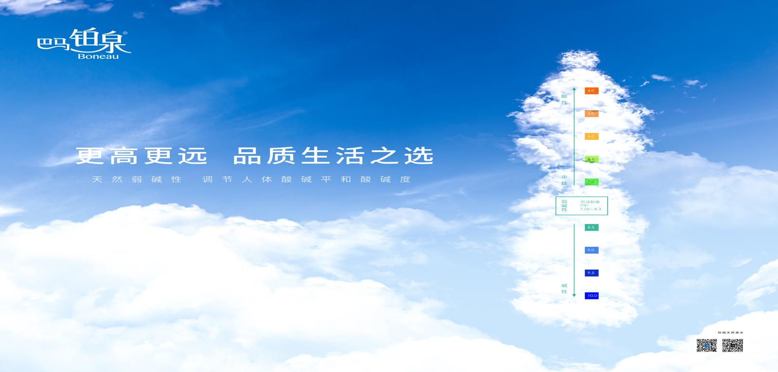 巴马铂泉丨巴马铂泉进驻浙江省300家罗森门店