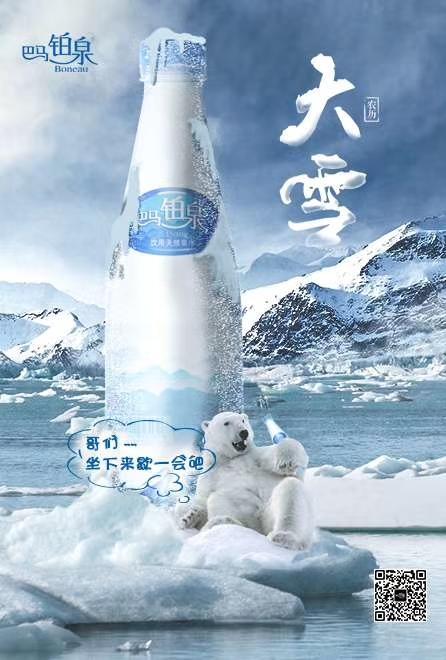 今日大雪,宜聊养生 铂泉与你相伴,这个冬天不太冷