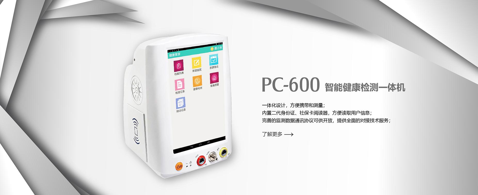 健康检测管理PC-600智能健康检测一体机