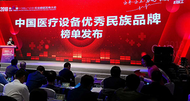 铸就民族品牌,振兴健康中国