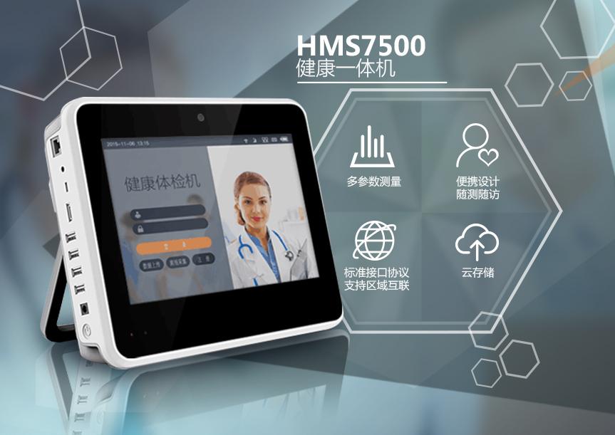 HMS7500健康检测一体机物联网医疗一体机1