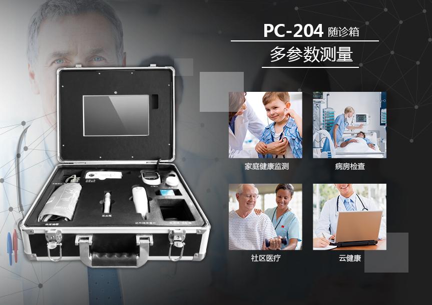 204健康检测随诊包物联网医疗一体机1