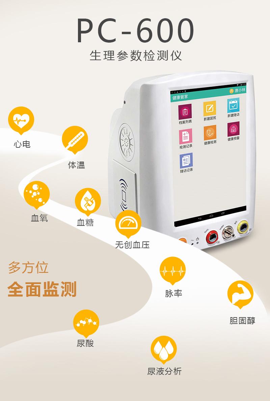 PC-600健康检测一体机物联网医疗一体机1