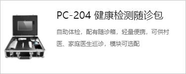 PC-204 健康检测随诊包