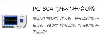PC-80A 快速心电检测仪