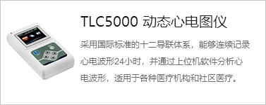 TLC5000 动态心电图仪