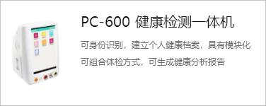 PC-600 健康检测一体机