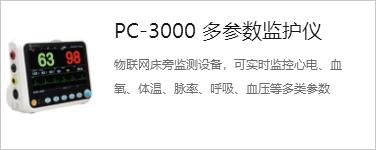 PC-3000 多参数监护仪