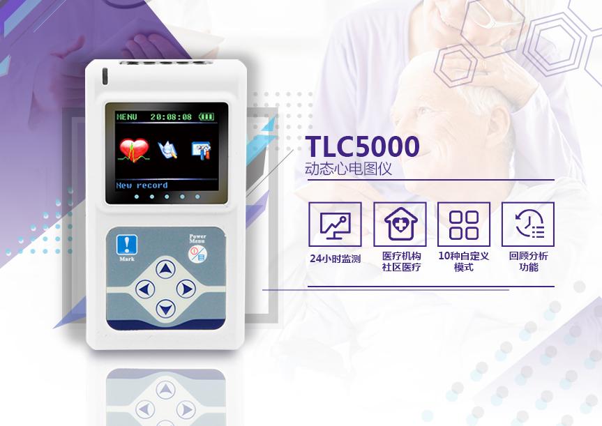 TLC5000动态心电图仪健康检测一体机1