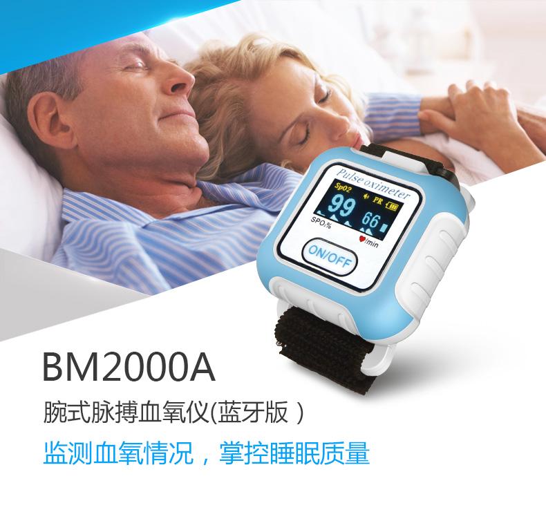 BM2000A腕式脉搏血氧仪(蓝牙版)物联网健康体检1