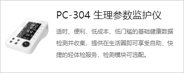 PC-304 生理参数监护仪