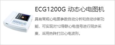 ECG1200G 动态心电图机