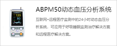 ABPM50 动态血压分析系统