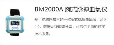BM2000A 腕式脉搏血氧仪