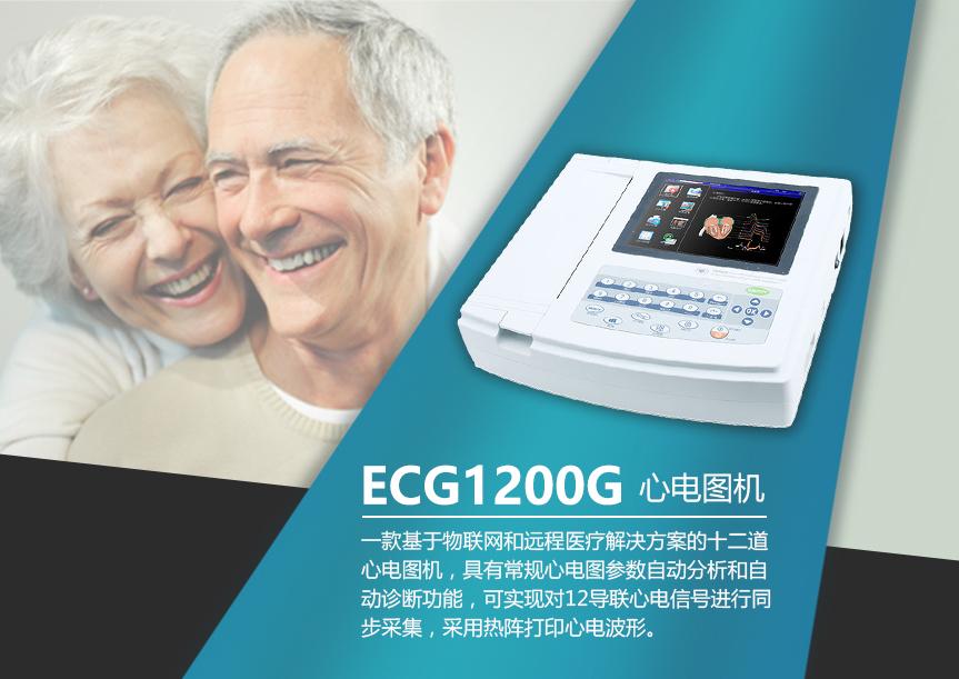 ECG1200G 动态心电图机健康检测一体机1