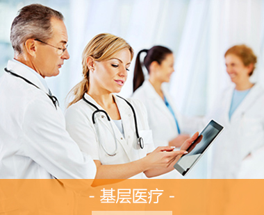 基层医疗解决方案