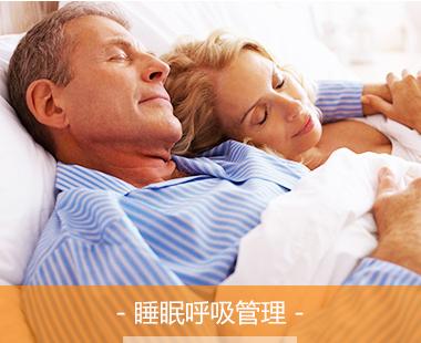 睡眠呼吸管理解决方案