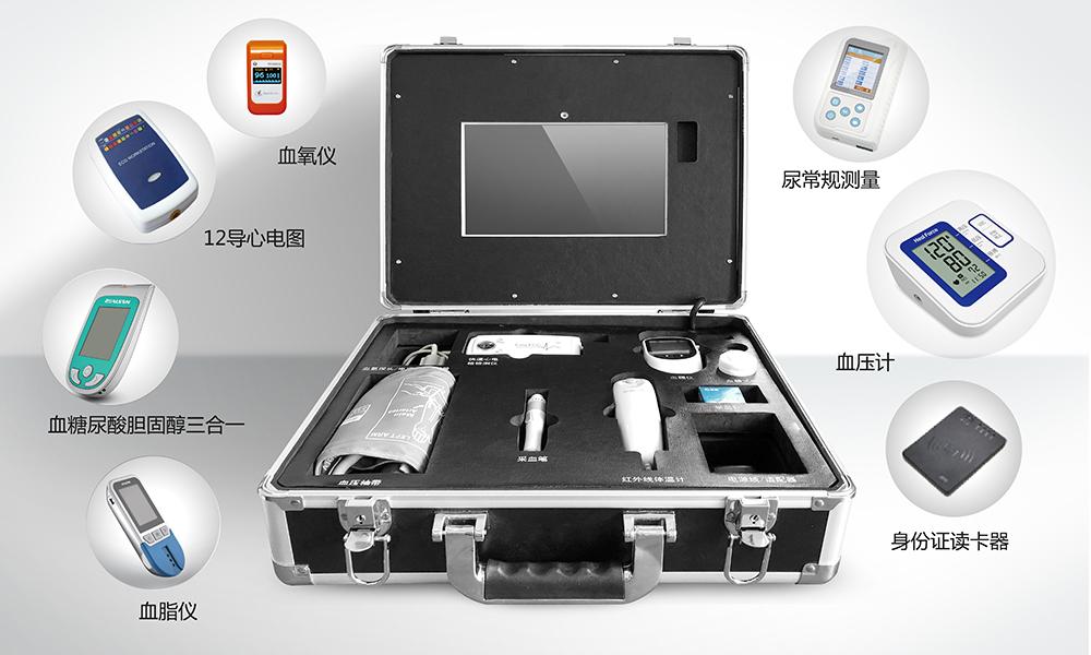 HF便携式随诊箱物联网医疗一体机1
