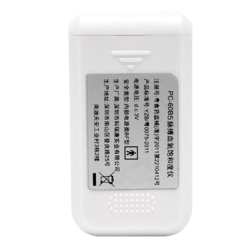 POD-1W蓝牙脉搏血氧饱和度仪