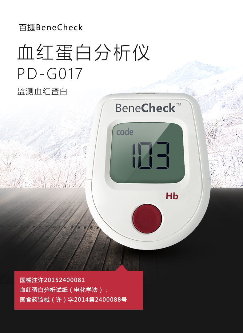 血红蛋白分析仪_力新仪器